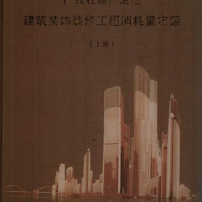 2013广西建筑装饰装修工程消耗量定额(上册)