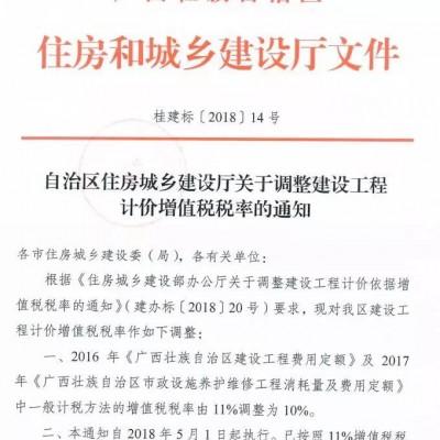 (桂建标[2018]14号)自治区住房城乡建设厅关于调整建设工程计价增值税税率的通知 桂建标