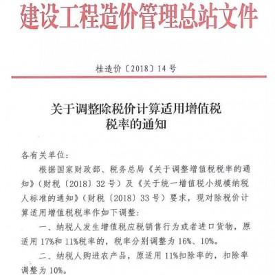 (桂造价[2018]14号)关于调整除税价计算适用增值税税率的通知